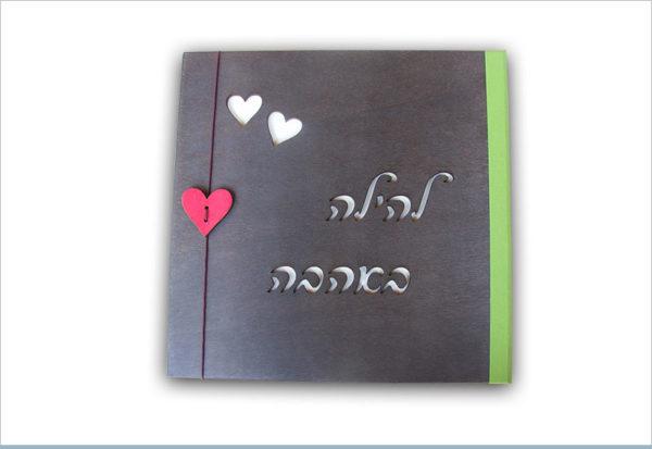 אלבום בת מצווה להילה באהבה