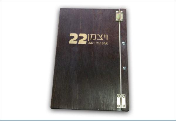 תפריט למסעדות ויצמן 22