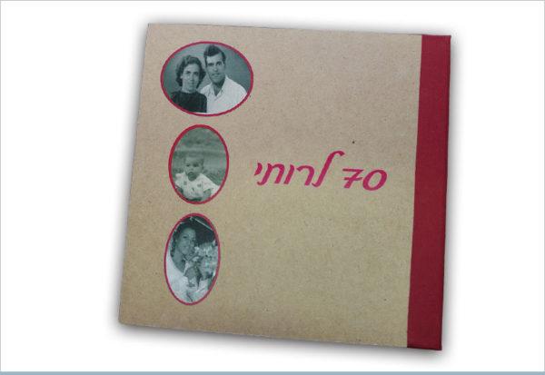 אלבום עץ 70 לרותי