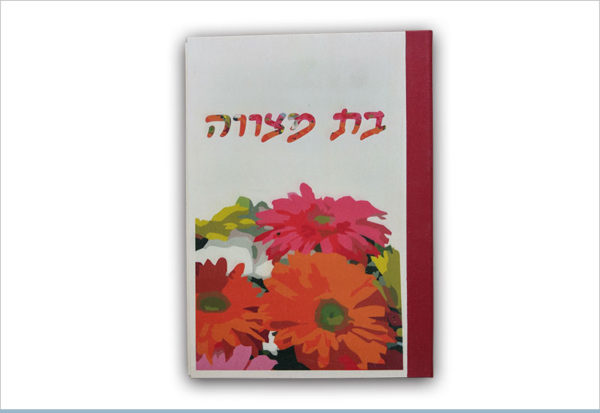 אלבום בת מצווה פרחים
