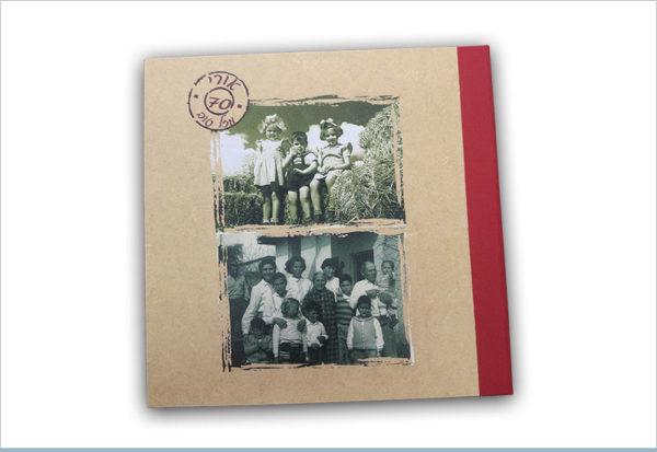 אלבום עץ אורי 70