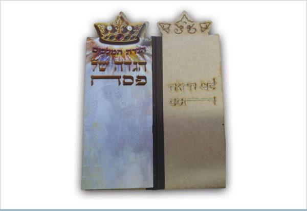 חבילת שי אגדה של פסח