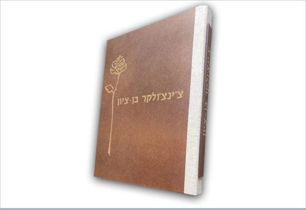 אלבום זיכרון צ'ינצ'ולקר בן-ציון