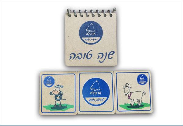 חבילת שי ארבלה