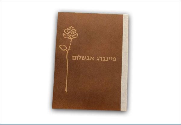 אלבום זיכרון פיינברג אבשלום