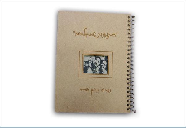 התמונות שבאלבום נמרוד פרחי