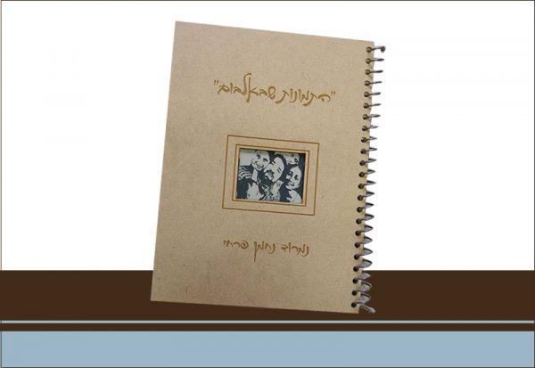 עבודת שורשים התמונות שבאלבום נמרוד פרחי