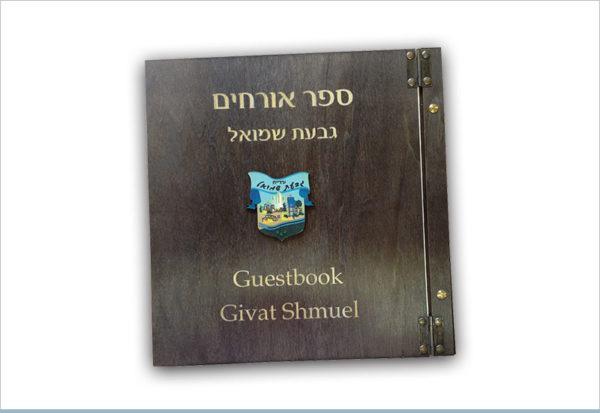 ספר אורחים גבעת שמואל