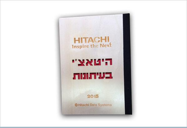 ספרי אורחים היטאצ'י בעיתונות