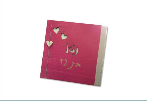 אלבום אורחים לבבות נטע