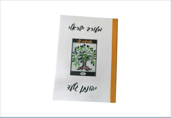 אלבום שורשים מעורב ישראלי