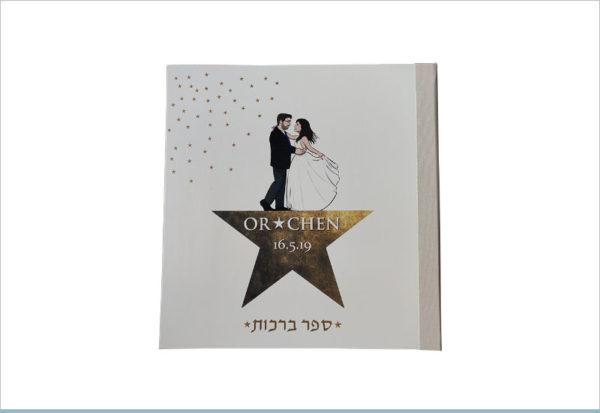 אלבום אורחים לחתונה  אור וחן