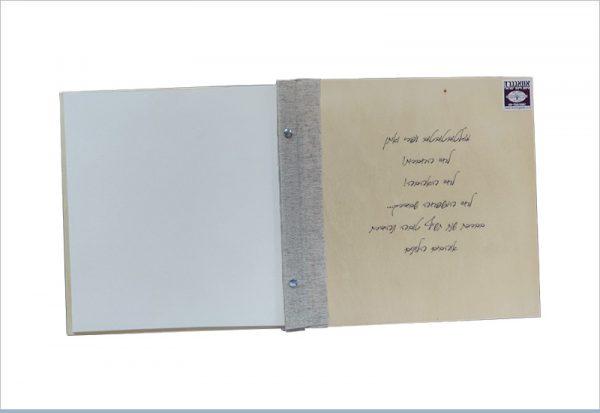 אלבום אורחים לחתונה אלבום ברכות עפרי ואיתן
