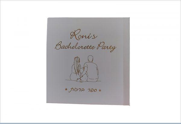 אלבום אורחים לחתונה אלבום ברכות רוני
