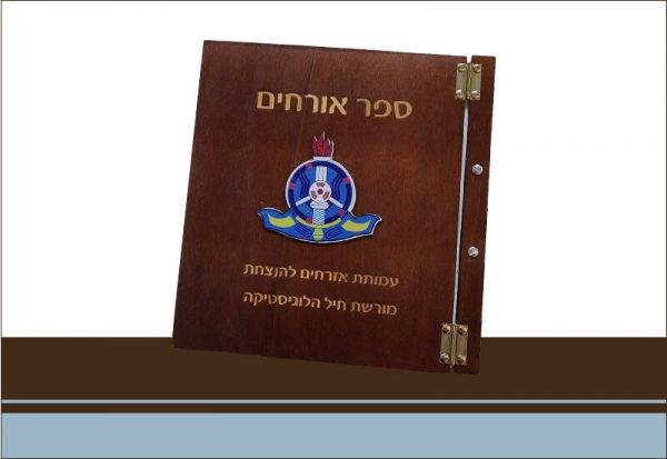 אלבום זיכרון עמותת אזרחים