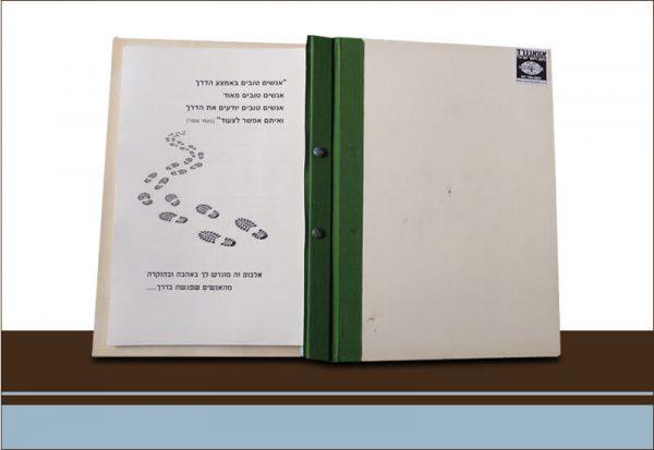 "אלבום עץ ד""ר יגאל איטקין"